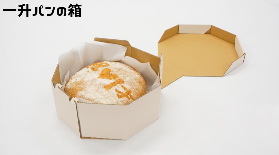 一升パンの箱