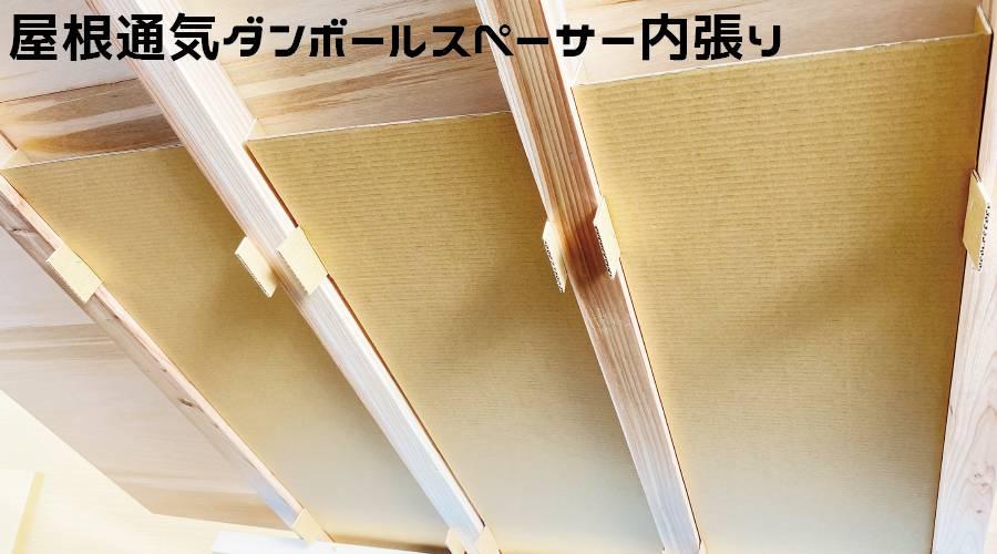 屋根通気ダンボールスペーサー内張り