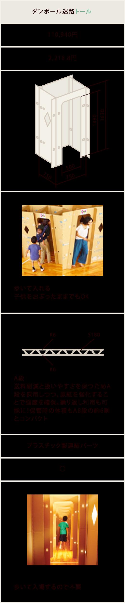 ドーム 体積 東京